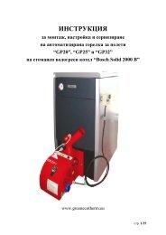 Bosch Solid 2000 B - Ерато