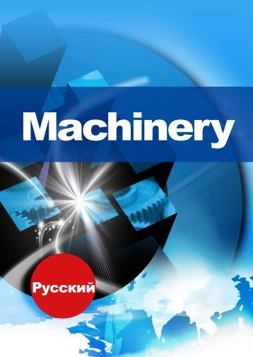 Chyau Ban Machinery Co., Ltd. - CENS eBook
