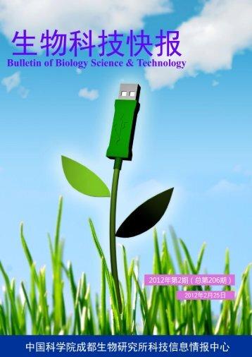 2012 年第02 期(总第期) - 中国科学院成都生物研究所科技信息情报中心