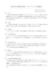 実施要領はこちら(PDF) - 近藤研究室 - 千葉大学