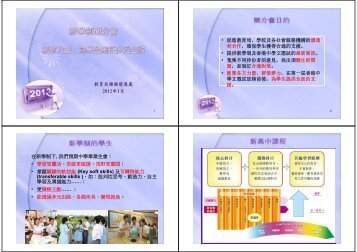教育局首席助理秘書長(課程發展) - 新學制網上簡報