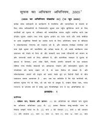 RTI_Hindi - Lokayukta Jharkhand