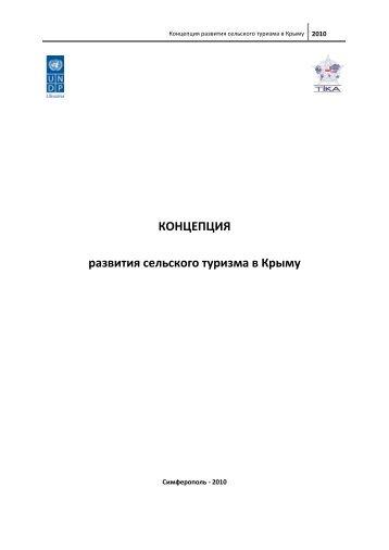 КОНЦЕПЦИЯ развития сельского туризма в Крыму
