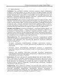 КОНЦЕПЦИЯ развития сельского туризма в Крыму - Page 7