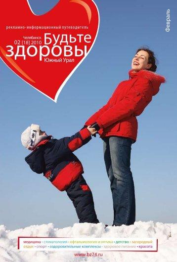 выпуск №2 - Медицинский портал Челябинска bz74.ru