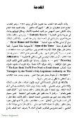 8DBeWl - Page 7