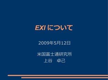 EXI について