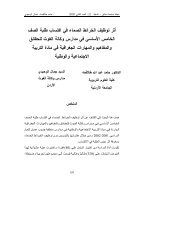 أثر توظيف الخرائط الصماء في اكتساب طلبة الصف الخامس ... - جامعة دمشق