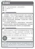 第八课巨大的试探 - Gospel Light Worldwide - Page 4