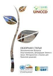 ОБЗОРНАЯ СТАТЬЯ - UNCCD 2nd Scientific Conference