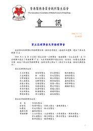 第44期會訊 - 香港醫務委員會執照醫生協會