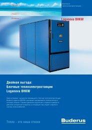 Блочные газовые теплоэлектростанции Buderus Loganova