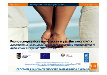 Розповсюдженість насильства в українських ... - UNDP in Ukraine