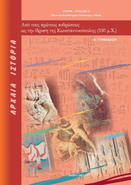 323 π.Χ.