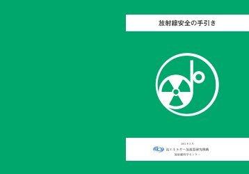 放射線安全の手引き - KEK 放射線科学センター