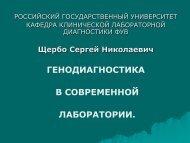 Открыть - Российская Ассоциация медицинской лабораторной ...