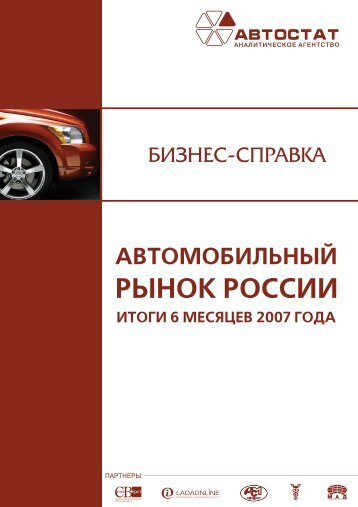 демо-версия - Автостат