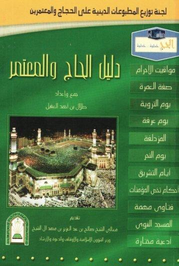 ar_Hajj_and_Umrah_Guide_AlAqil