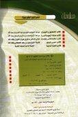 ar_Hajj_and_Umrah_Guide_AlAqil - Page 2