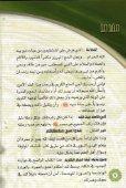 ar_Hajj_and_Umrah_Guide_AlAqil - Page 4