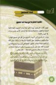 ar_Hajj_and_Umrah_Guide_AlAqil - Page 6