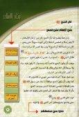ar_Hajj_and_Umrah_Guide_AlAqil - Page 7