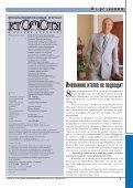 № 6 (17).indd - Кто есть Кто в медицине - Page 3