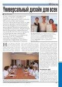 № 6 (17).indd - Кто есть Кто в медицине - Page 7