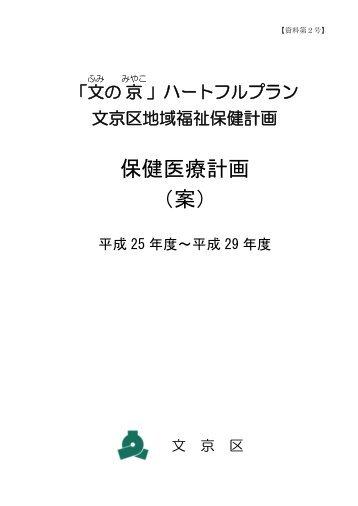 【資料第2号】保健医療計画(案) (PDFファイル2273