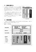 【資料第2号】保健医療計画(案) (PDFファイル2273 - Page 6