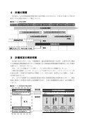 【資料第2号】保健医療計画(案) (PDFファイル2273 - Page 7