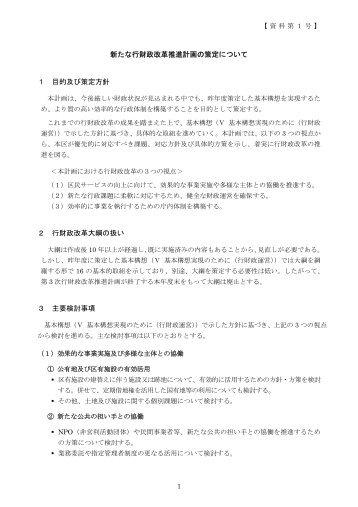 新たな行財政改革推進計画の策定について (PDFファイル 304KB)