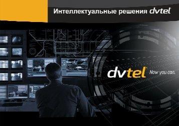 Устройства видеонаблюдения - Secuteck.Ru