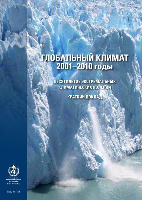 глобальный климат 2001–2010 годы - WMO