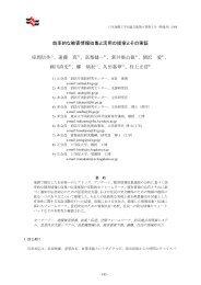 効率的な被害情報収集と活用の提案とその実証 座間 ... - 日本地震工学会