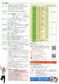 Page 1 Page 2 日 時 平成 22年5月5日 (水)雨天決行 会 場 長野県 ... - Page 2