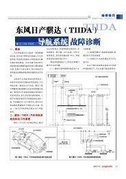 东风日产骐达(TIIDA) 导航系统故障诊断 - 汽车维修与保养