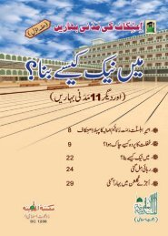 ³ - Dawat-e-Islami