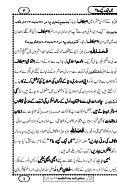 ³ - Dawat-e-Islami - Page 6