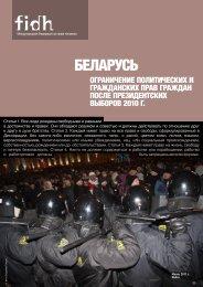 FIDH Belarus report, June 2011