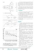 Efficiency Estimation of Variable Pitch Propeller on Steering Thruster* - Page 4