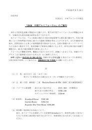 2008 中国アルミフォーラム - 一般社団法人 日本アルミニウム協会