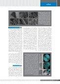 ارزیابي روش هاي شناسایي نانولوله هاي کربني چند دیواره مقـاالت - Page 4