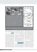 ارزیابي روش هاي شناسایي نانولوله هاي کربني چند دیواره مقـاالت - Page 5