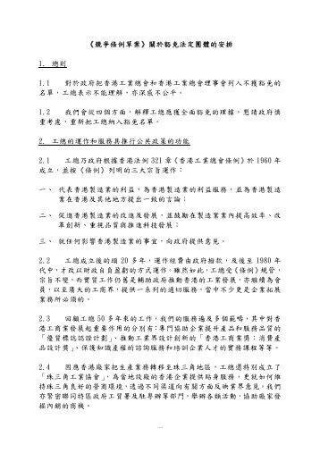 《競爭條例草案》關於豁免法定團體的安排1. 總則1.1 ... - 香港工業總會