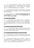 《競爭條例草案》關於豁免法定團體的安排1. 總則1.1 ... - 香港工業總會 - Page 2