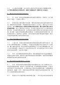 《競爭條例草案》關於豁免法定團體的安排1. 總則1.1 ... - 香港工業總會 - Page 3