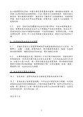 《競爭條例草案》關於豁免法定團體的安排1. 總則1.1 ... - 香港工業總會 - Page 4