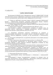 Запрос информации у Министерства культуры - Информация ...