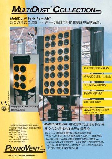 MultiDust®Bank 组合滤筒式过滤器将您带到空气处理技术及市场的最 ...